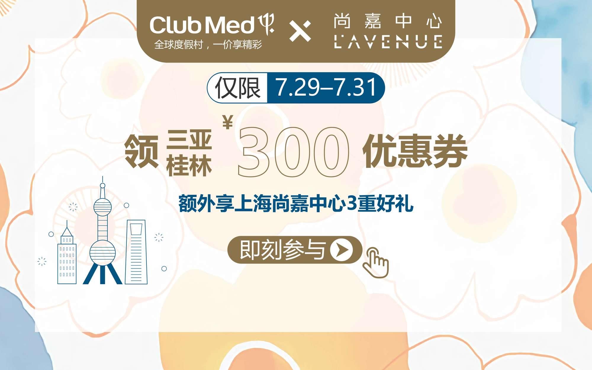 最高¥300优惠券 + 3重好礼相送